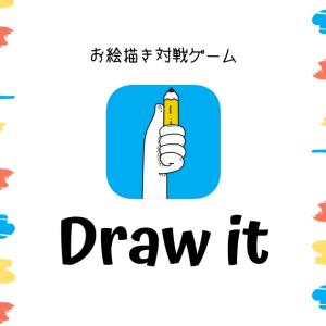 Draw itってどんなゲーム?感想・遊び方まとめ 中毒性のあるお絵描きバトル