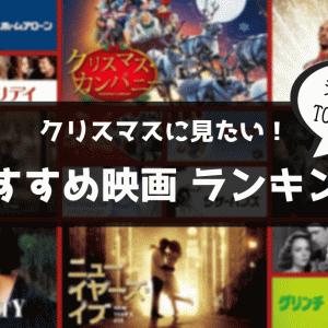 クリスマスに見たい!おすすめ映画ランキング【ジャンル別TOP5を紹介】