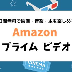 アマゾンプライムビデオは無料体験がおトク!【本も漫画も楽しめる】
