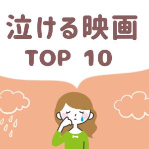 泣ける映画TOP10【感動できる洋画集】