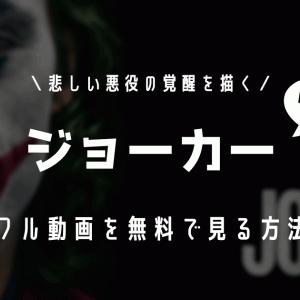 映画『ジョーカー』のネタバレ・あらすじ【無料で見る方法も紹介】