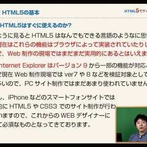 「HTML5入門講座」Step1-1:HTML5の基本と新要素について