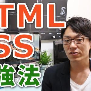 【HTML・CSSの勉強法】要点抑えてサクッと身につけよう!