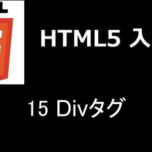 HTML5入門   レッスン15 Divタグ