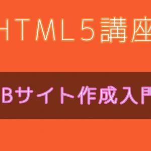 【HTML5】WEBサイト作成入門#2 ・宇宙に関するサイトを作ろう!