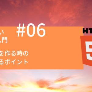 理屈っぽい HTML5入門 #06:フォームを作る時の細かすぎるポイント