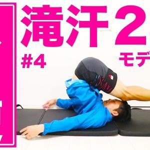 【28分】滝汗ストレッチ!ゴツい筋肉をほぐして華奢モデルダイエット! | Muscle Watching