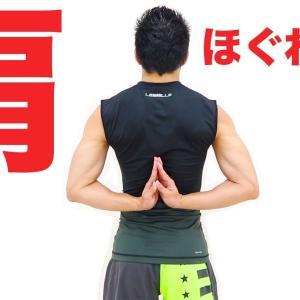 肩のストレッチおすすめベスト5!28日ダイエットDAY2