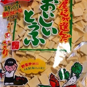 高野豆腐チップスに可能性をみた!