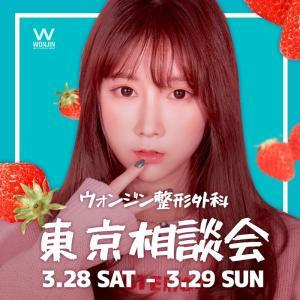 【告知】3月東京ウォンジン整形外科★カウンセリング会開催!