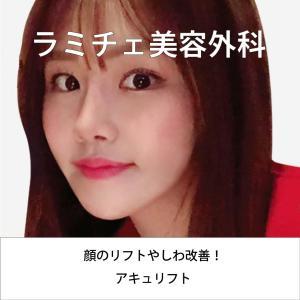 【ラミチェ美容外科】顔のリフトやしわ改善!アキュリフト