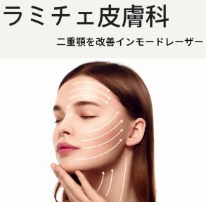 【ラミチェ皮膚科】二重顎を改善インモードレーザー