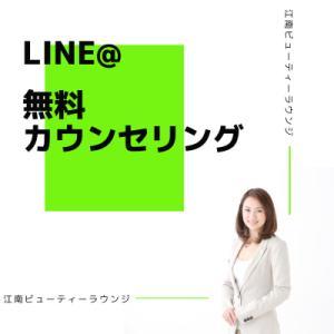 【江南BL】LINEで簡単!韓国美容整形無料写真カウンセリング