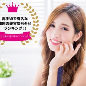 【特別編】再手術で有名な韓国の美容整形外科ランキング!!