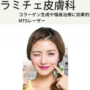 【ラミチェ皮膚科】コラーゲン生成や傷痕治療に効果的MTSレーザー