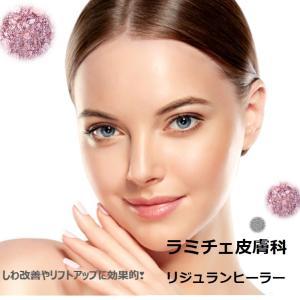 【ラミチェ皮膚科】しわ改善やリフトアップに効果的❣リジュランヒーラー