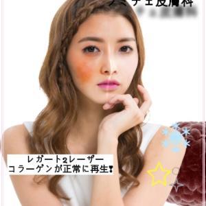 【ラミチェ皮膚科】コラーゲンが正常に再生❣レガート2レーザー