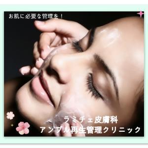 【ラミチェ皮膚科】お肌に必要な管理を!アンプル再生管理クリニック