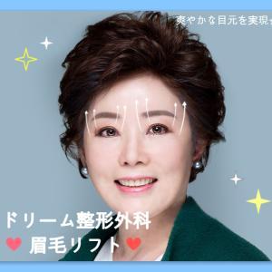 【ドリーム整形外科】爽やかな目元を実現★眉毛リフト