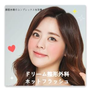 【ドリーム整形外科】顔面紅潮のコンプレックスを改善!ホットフラッシュ