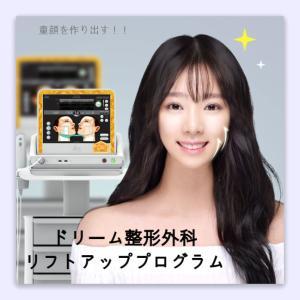 【ドリーム整形外科】童顔を作り出す!!リフトアッププログラム