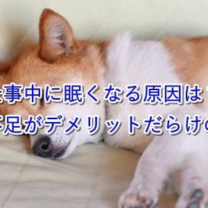仕事中に眠くなる原因は?睡眠不足がデメリットだらけの理由