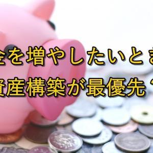 【重要】お金を増やしたいときは資産構築が最優先?【貯金<投資】