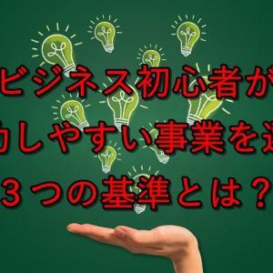 【初級】ビジネス初心者が成功しやすい事業を選ぶ3つの基準とは?