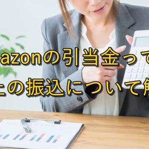 【注目】Amazonの引当金って?売上の振込について解説【キャッシュフロー】