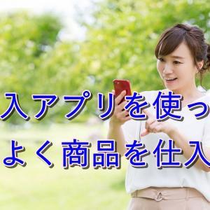 【入門】仕入アプリを使って効率化?【店舗から商品を仕入れる】