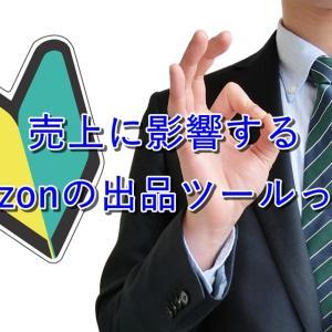 【重要】売上に影響するAmazonの出品ツールって?【脱・新規出品者】