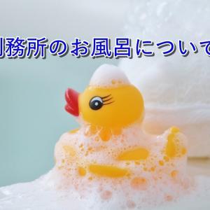 刑務官の仕事内容って?受刑者の入浴について語ってみた。【え?それ使うの?】