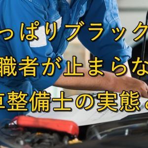 やっぱりブラック?離職者が止まらない自動車整備士の実態とは?【自動車ディーラー】