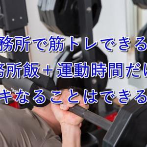 【刑務所の筋トレ】刑務所飯+運動時間だけでムキムキなることはできるのか?