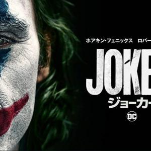 【ジョーカー】2019年下半期に大注目を集めたスリラー映画を簡潔に紹介