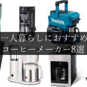 一人暮らしにおすすめのコーヒーメーカー8選