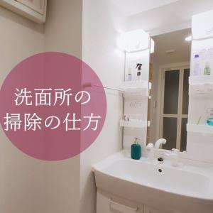 一人暮らし男子による洗面所の掃除の仕方