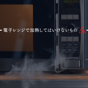 電子レンジで温めてはいけない食材と器