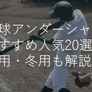 野球アンダーシャツおすすめ人気ランキング20選!夏用・冬用・ジュニア・選び方のコツも解説!