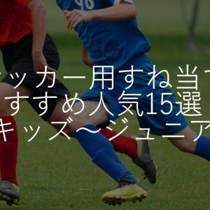 サッカー用すね当ておすすめ人気ランキング15選!キッズ~ジュニア・選び方・付け方のコツも解説!