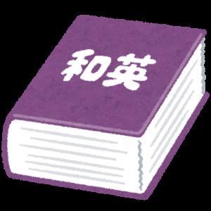 辞書すら疑う翻訳者