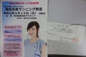 湯田友美ランニング教室