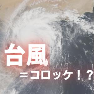 台風=コロッケ?2chから生まれイオンまで派生した風習?