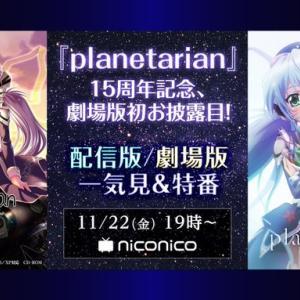 劇場版と配信版 「planetarian」がニコ生で放送です♪ コラボショップも行ってきました♪