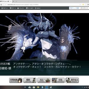 艦これ秋イベE6-1 『激闘!第三次ソロモン海戦』攻略プレイ記事♪輸送達成とギミックを解除せよ!