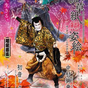 超歌舞伎「御伽草紙戀姿絵」今回ミクが悪役に!&マジカルミライの当選メール来ましたよ~♪