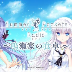 Summer Pockets RB のOPムービー&曲が公開♪&ラジオも第1回配信です♪