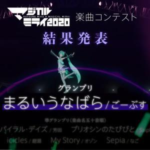 マジカルミライ2020 楽曲コンテストのグランプリ曲(まるいうなばら)の発表&歌詞の紹介です♪