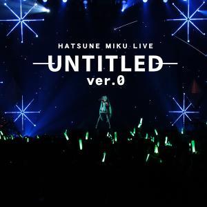 HATSUNE MIKU LIVE-UNTITLED 0ーのセットリストの紹介です♪