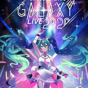初音ミク GALAXY LIVE 2020 が本日18時から開催です♪